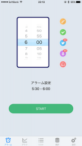 睡眠アプリ アラーム設定画面