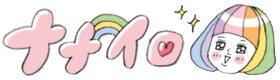 ナナイロ|ちょっぴりミーハーなオトナ女子の美容・健康イロイロ情報サイト