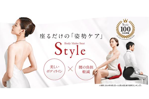 Body Make Seat Style(ボディメイクシートスタイル)