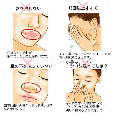 こんな洗顔している人は要注意!2 毛穴 黒ずみ クレンジング