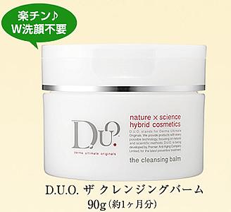 D.U.O ザ クレンジングバーム