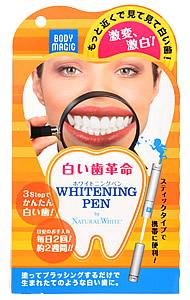 ボディマジック ホワイトニングペン