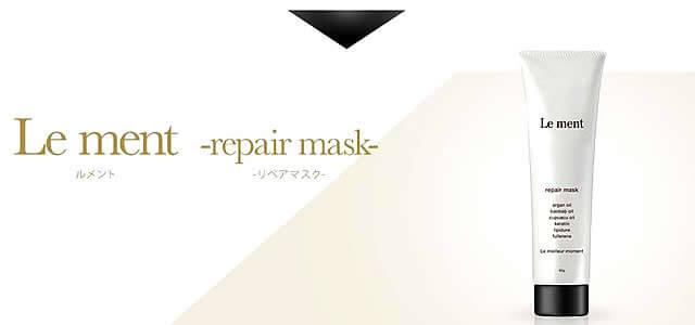 ルメント リペアマスク