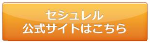 セシュレル公式サイトはこちら